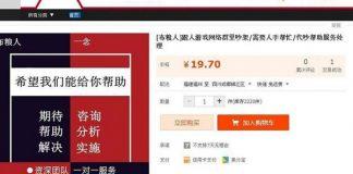 Tại Trung Quốc, nhờ người chửi thuê, cãi mướn trên mạng đều dễ dàng